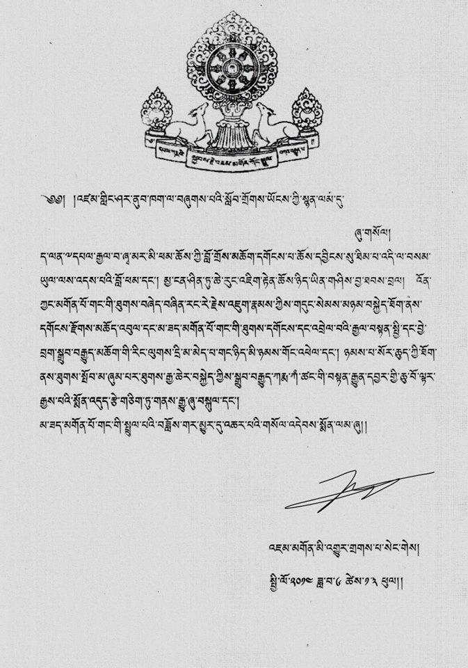 Jamgon-Kongtrul-Rinpoche