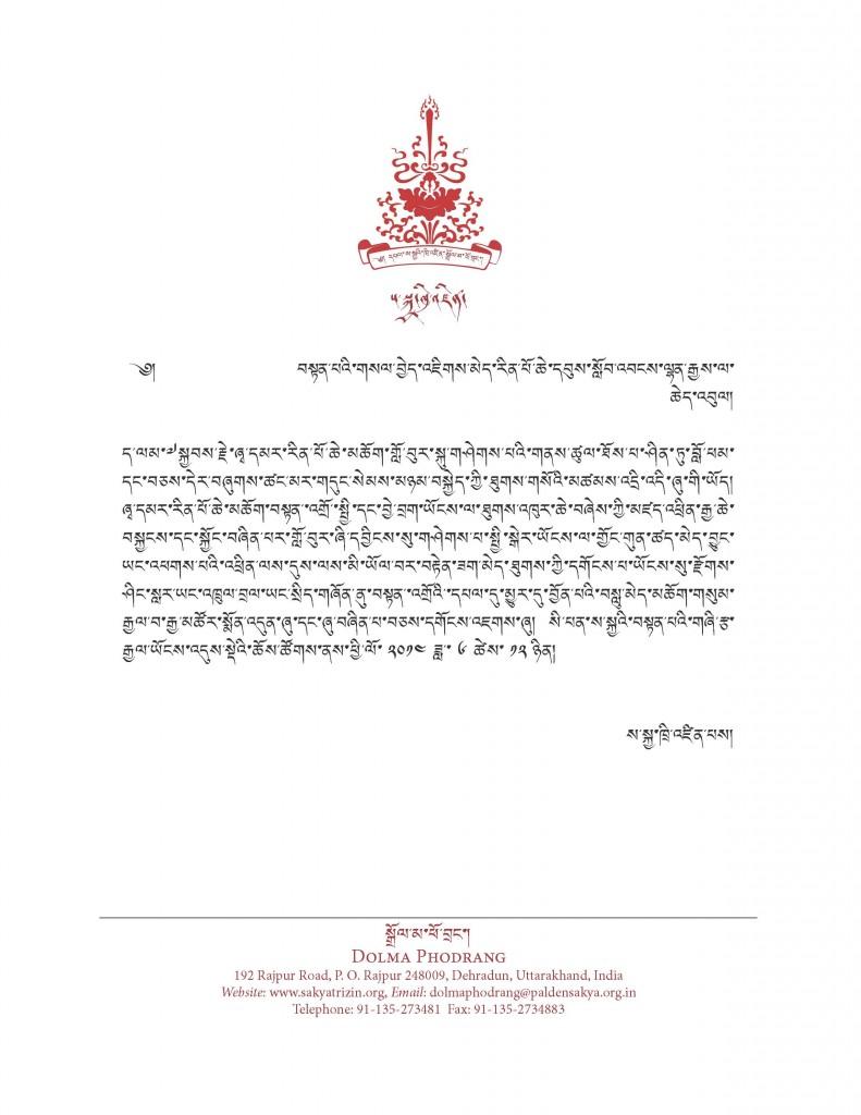 Sakya_Trinzin_Rinpoche